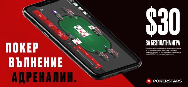 покер старс с телефона онлайн