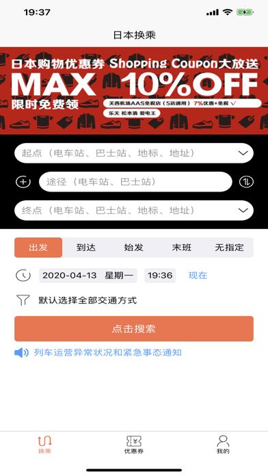 日本换乘-去日本旅行必备交通乘换工具 screenshot two