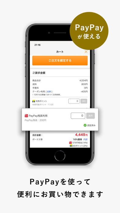 PayPayモール screenshot1
