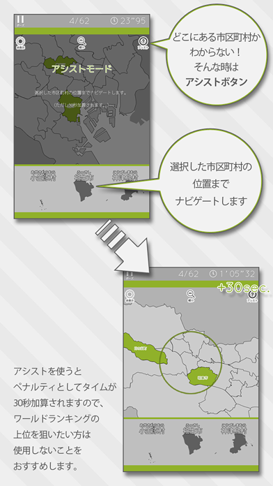 あそんでまなべる 東京都地図パズルのおすすめ画像3