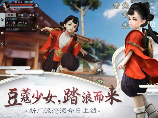 一梦江湖-原楚留香今已全面升级 screenshot 13