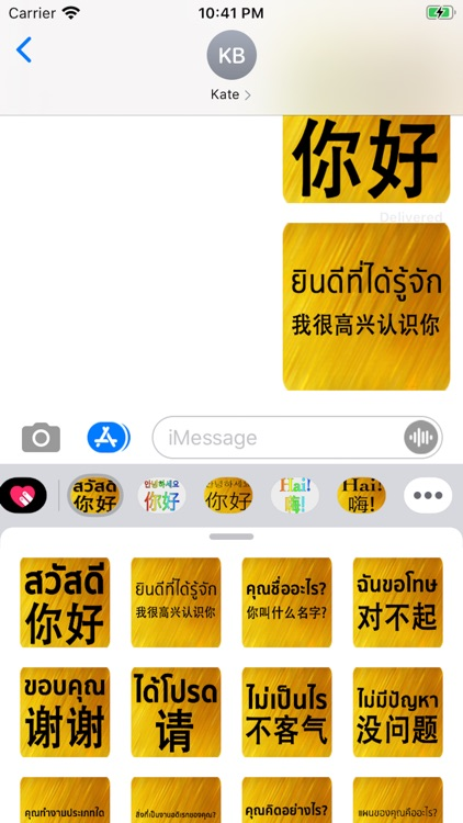 Chinese Thai screenshot-4