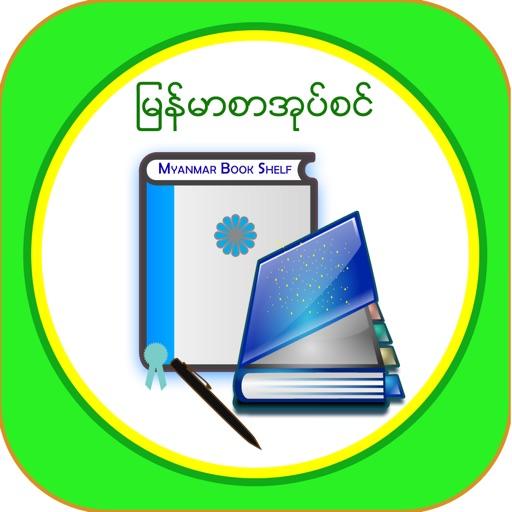 MMBookshelf - Myanmar Books by Aung min Naing