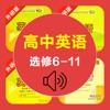 高中英语选修6-11全套外研版 -高考冲刺