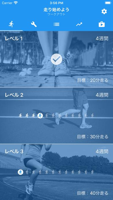 走り始めるのおすすめ画像1