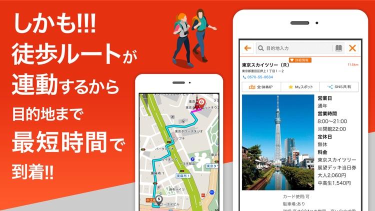 乗換MAPナビ (乗り換えマップナビ) screenshot-3