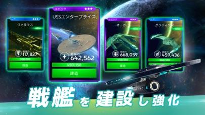 Star Trek™ 艦隊コマンド紹介画像4