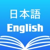 英和辞書・和英辞典 英語英訳日本語対応検索翻訳発音機能の字典 - iPhoneアプリ
