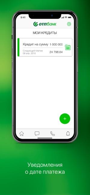 Credit otpbank ru скачать приложение на телефон кэшбэк самый выгодный 2019