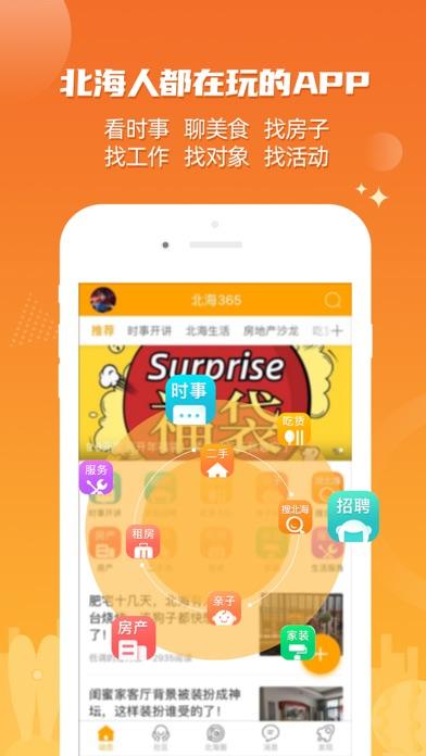 人气旺的论坛_App Shopper: 北海365-本地人气最旺的论坛社区 (Social Networking)