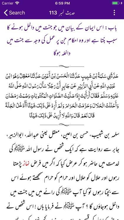 Sahih Muslim -Arabic Urdu- Eng screenshot-7