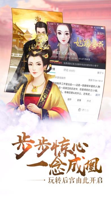 闪艺-互动叙事图文小说阅读平台 Screenshot