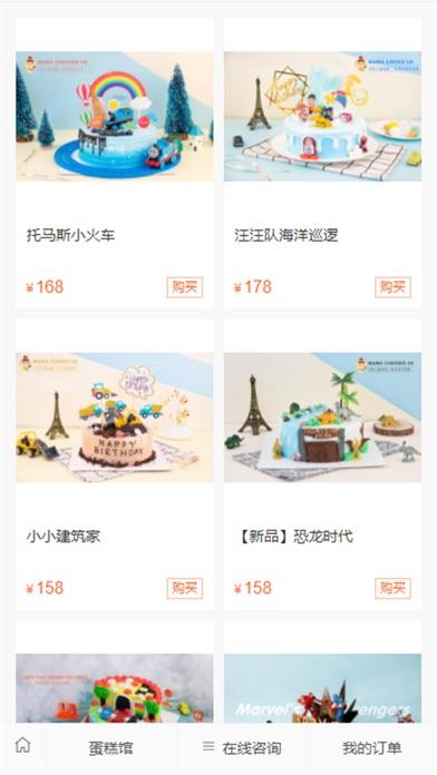 大萌-儿童蛋糕商城 screenshot 3