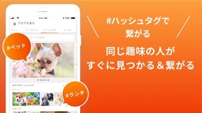 goo blog(gooブログ・グーブログ) screenshot 4