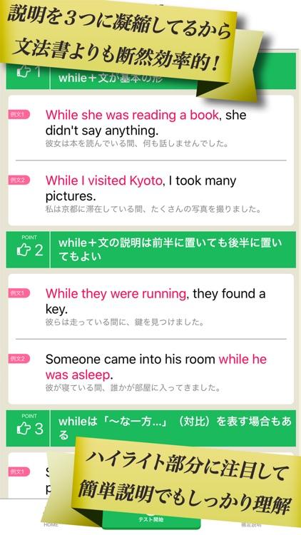 中高英文法を10時間で!マジグラ screenshot-3