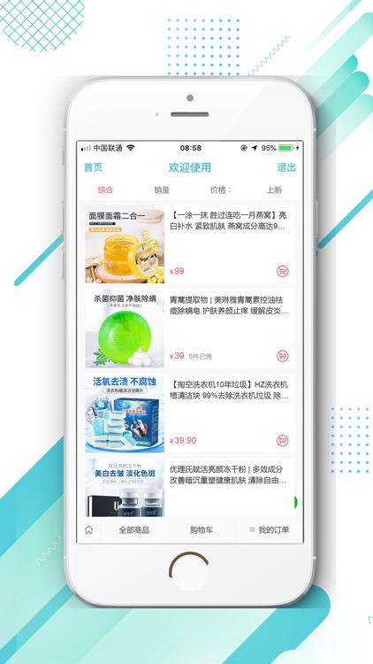 乐选好品 screenshot-1