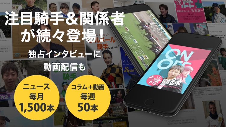 netkeiba.com 競馬情報 screenshot-3