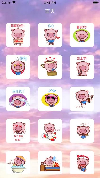 懊稞手机客户端-小猪贴纸