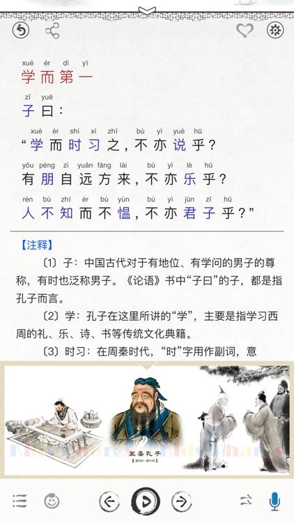 国学启蒙有声图文合集+汉语字典专业版 screenshot-3