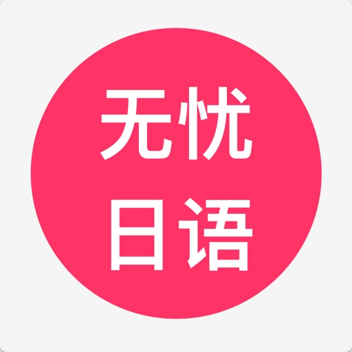 无忧日语-轻松学日语专业利器