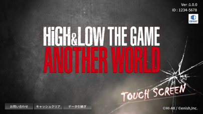HiGH&LOW THE GAME紹介画像2