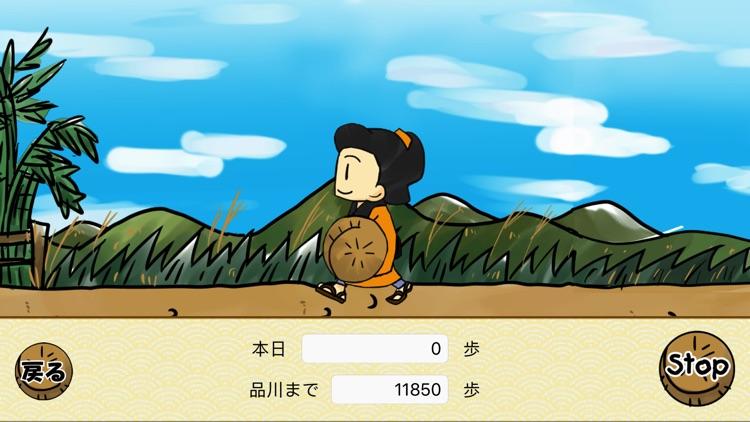 (歩数計)徒歩でゆく〜東海道五十三次