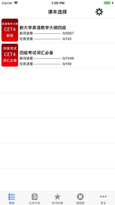 四级词汇CET4核心必考单词专业版HD - 窓用