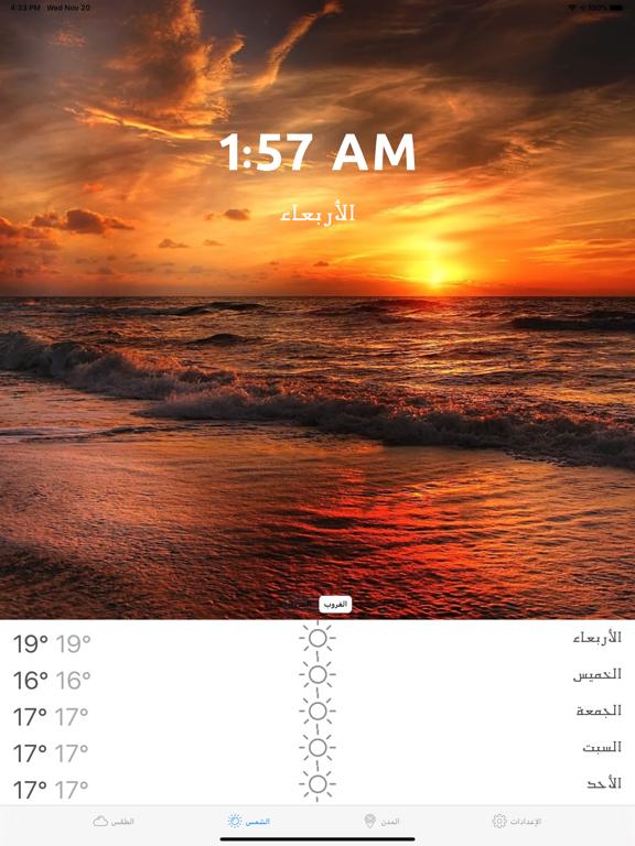 طقس العرب : الطقس العربي screenshot 12