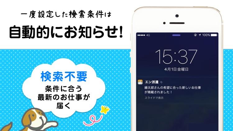 エン派遣 - 派遣・パートの求人情報・仕事探しアプリ screenshot-4