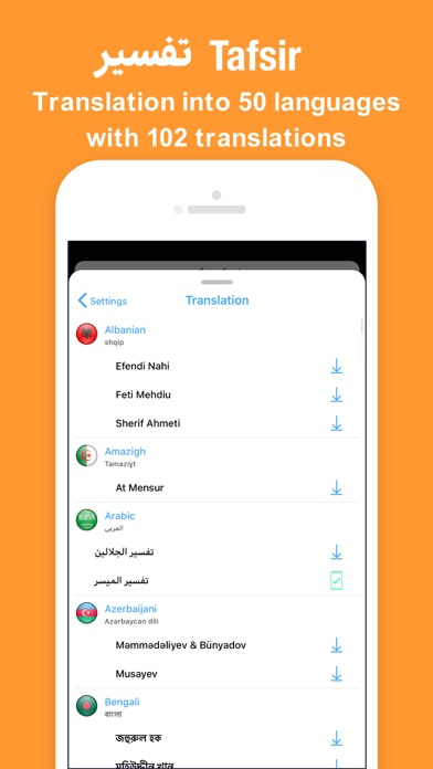 صلاتي الاذان قران +اذان azan Screenshot