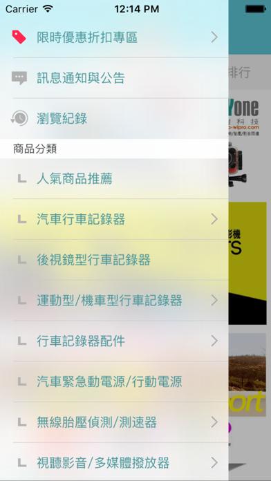 FLYone泓愷科技/行車導航 screenshot three
