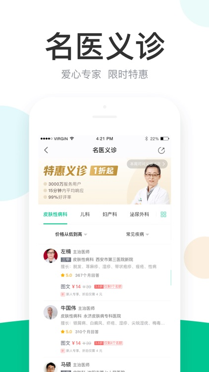 丁香医生—在线问诊医疗健康咨询 screenshot-0
