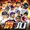 劇的采配!プロ野球リバーサル iPhone / iPad