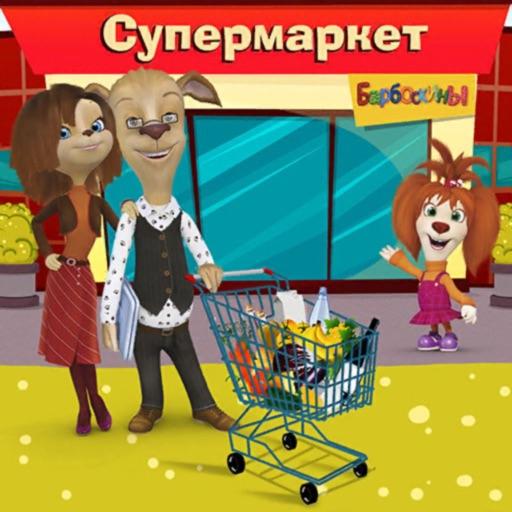 Барбоскины и Супермаркет