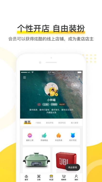 麦店-年轻态社交电商 screenshot-3