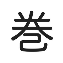 Telecharger 巻丸3 Pour Iphone Ipad Sur L App Store Livres