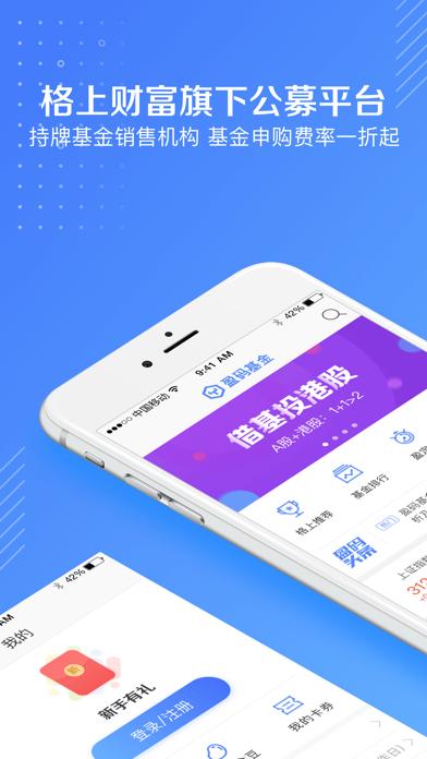 盈码基金-格上财富旗下基金理财交易平台! screenshot one