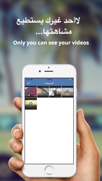 قفل وحماية الفيديوهات بالبصمة screenshot 4