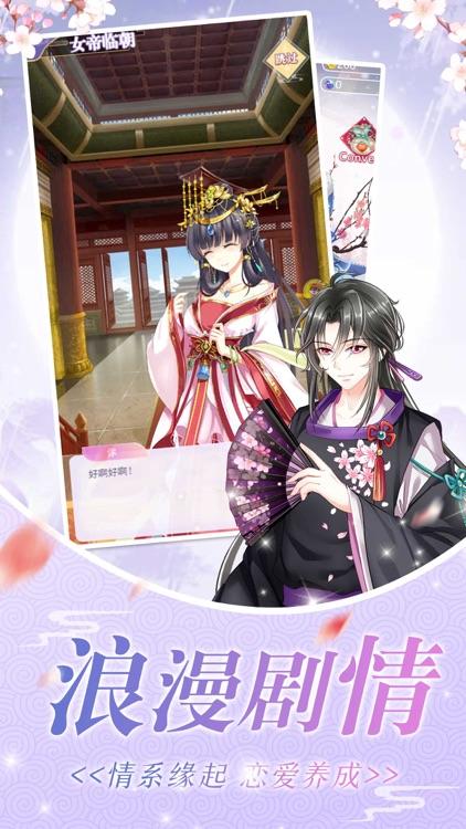 盛宠难辞:宫廷养成游戏 screenshot-3