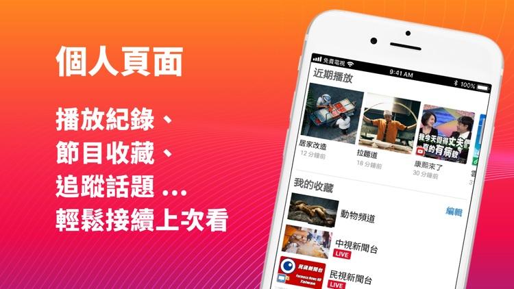 電視第四台-新聞直播&電視劇MB TV screenshot-6