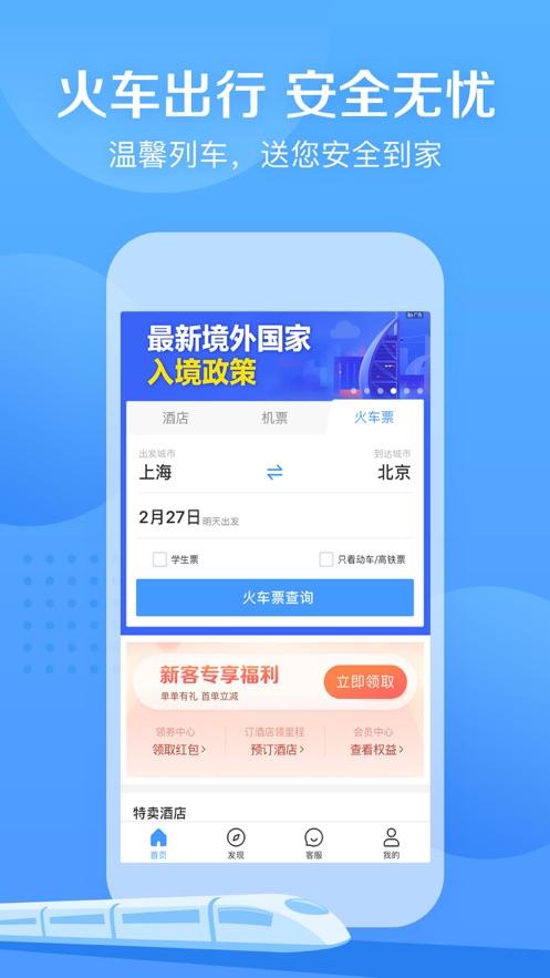 艺龙旅行Pro-订酒店机票火车票 App 截图