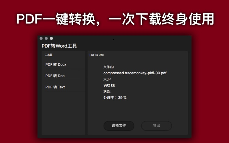 PDF转Word for Mac