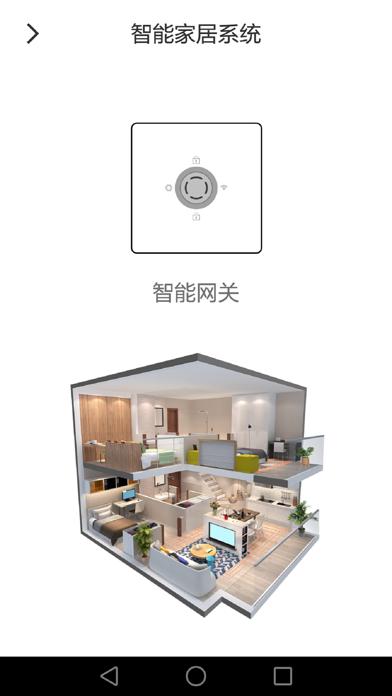 Honeywell Home Suite screenshot 3