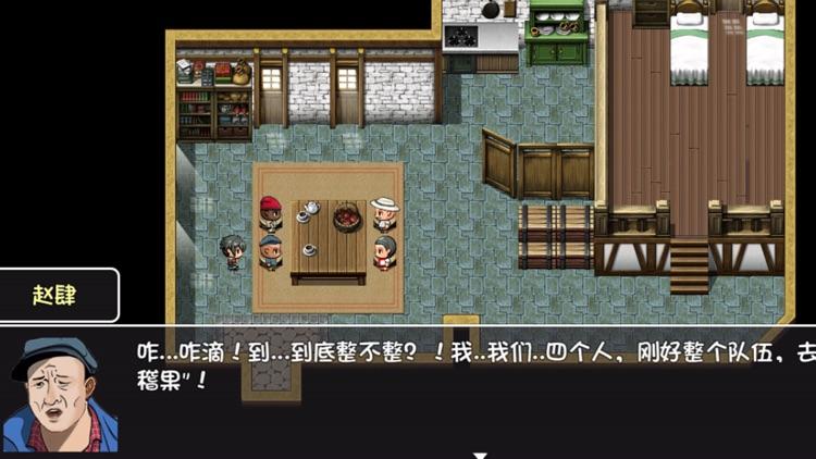 世界world 滑稽果传奇 screenshot-4