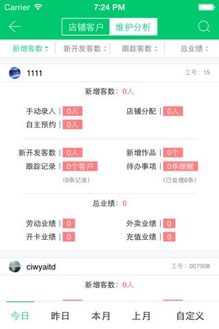 美美发商家版 - náhled
