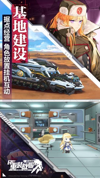 重装战姬 screenshot-4
