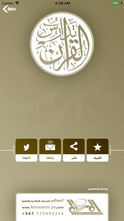 تدارس القرآن screenshot-5
