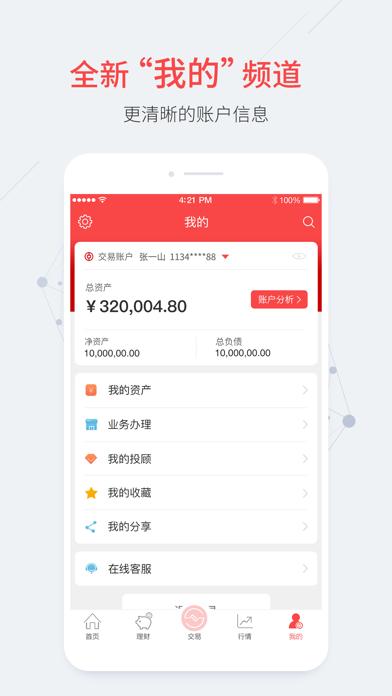 中银国际证券-助力投资更轻松 screenshot one