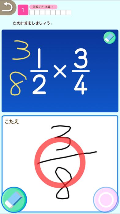 小学6年生算数:けいさん ゆびドリル(計算学習アプリ)のおすすめ画像2