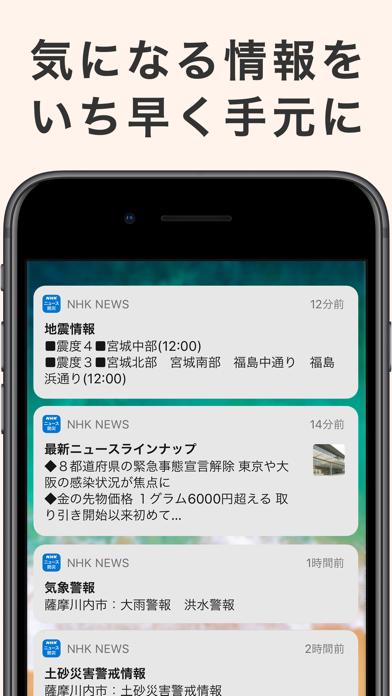 NHK ニュース・防災のおすすめ画像5